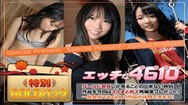 AV Videos H4610 ki170506 Horny 4610 gold pack 20 years old