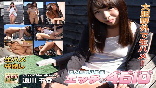 H4610 ori1576 P1 Chika Namikawa - Japanese 21+ Videos - Japanese AV Porn