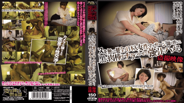 HentaiShinshiClub CLUB-107 Voyeurcam Videos Posted Of Japanese Masseuses Called And Forced Into Fucked By Big Black Cocks - Japanese AV Porn