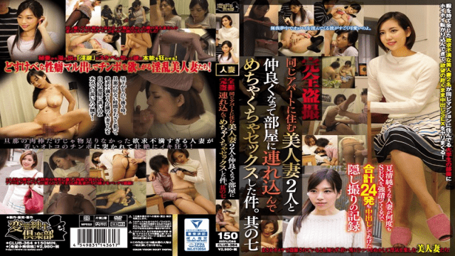 HentaiShinshiClub CLUB-364 Ken Was Messed Up Sex In Tsurekon In The Room Become Friends With Two Beautiful Wife Who Live In Full Voyeur Same Apartment.Its Seven - Japanese AV Porn