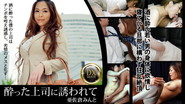 [Heyzo 0032] Invited to drunken boss - Asakura minto JAV UNCENSORED - Japanese AV Porn