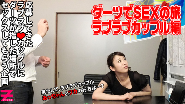 [Heyzo 0054] Asami Nanase(Kurumi Ayasaki) Let Darts Decide Where to Have Sex - Japanese AV Porn
