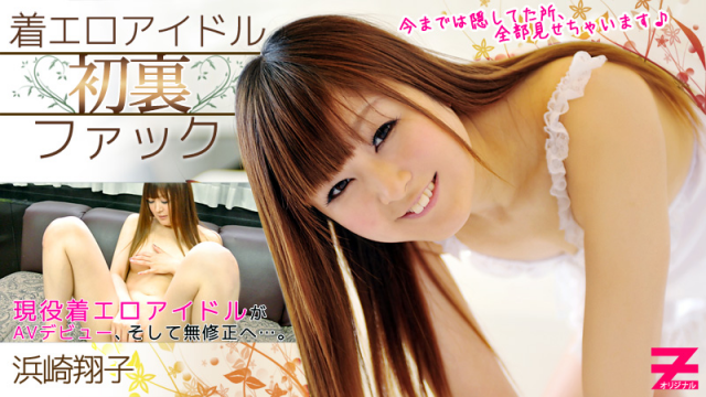 [Heyzo 0094] Shouko Hamasaki First Time Cutie in a Kinky Constume - Japanese AV Porn