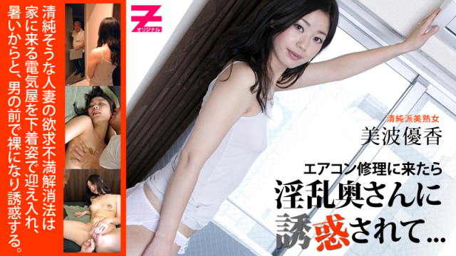 [Heyzo 0103] Yuka Minami Temptation to a Dirty Housewife - Japanese AV Porn
