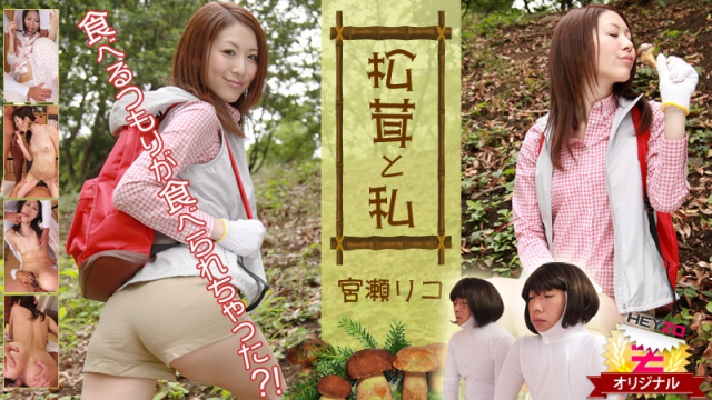 [Heyzo 0121] Rico Miyase Matsutake Mushrooms and Me -Meant to eat them but ended up getting eaten - Japanese AV Porn