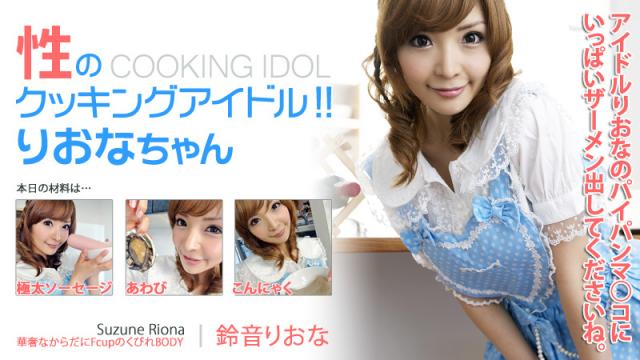 Heyzo 0155 Riona Suzune Erotic Recipes from Cutie Riona - Japanese AV Porn