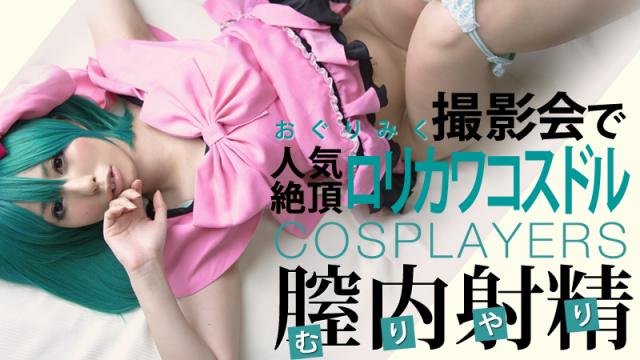 Heyzo 0194 Miku Oguri Make Woopie with The Cutest Costume Idol! - Japanese AV Porn