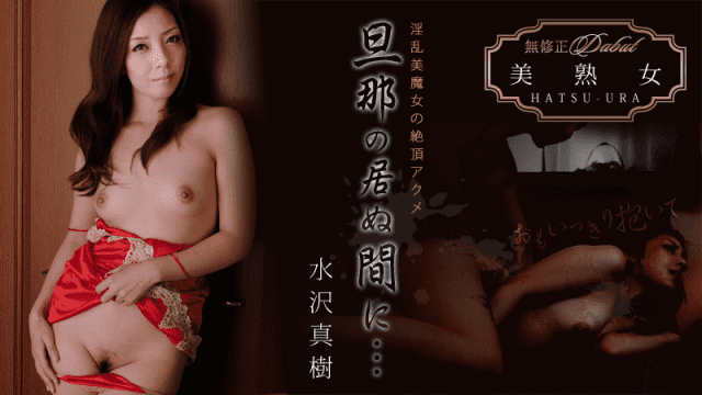 AV Videos Heyzo 0202 Maki Mizusawa While My Husband is Away a Seductive Milf Goes Wild