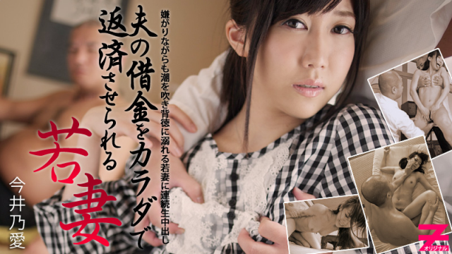 [Heyzo 0237] Noa Imai a First-Rate Young Wife's Cry for Your Forgiveness - Japanese AV Porn