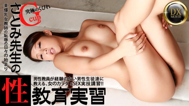 [Heyzo 0270] Peep is busty teacher When Bale gave me more good also show of - Satomi - Japanese AV Porn