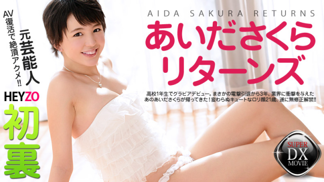 AV Videos [Heyzo 0302] Hatsuura! During Sakura Returns - Aida Sakura - Japan Uncensored Videos