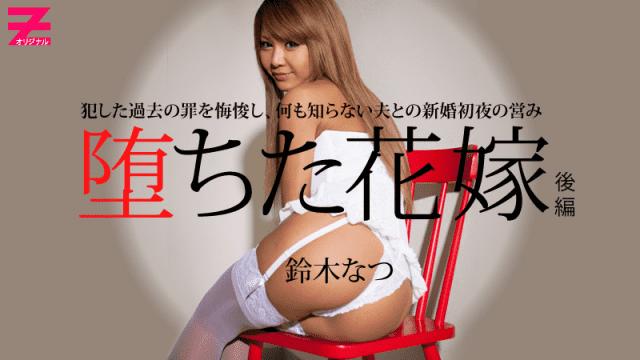 Heyzo 0349 Natsu Suzuki Lets Corrupt the Slutty Bride Part 2 Sex with Innocent Husband Leaving All the Secret Behind - Japanese AV Porn