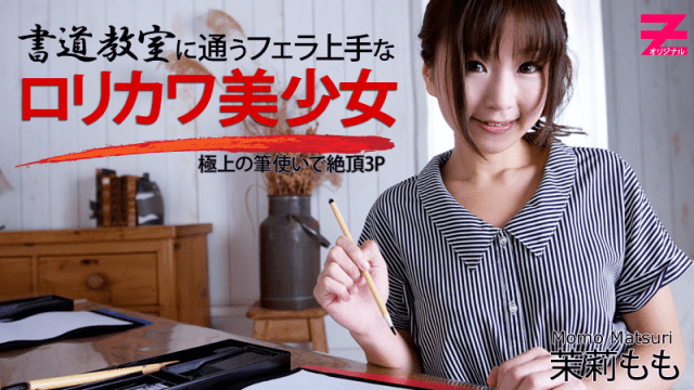Heyzo 0354 Momo Matsuri Threesome with Cock Loving Cutie in Calligraphy Lesson - Japanese AV Porn