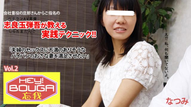 [Heyzo 0430] Natsumi Hey! Bouga vol.2 Tips from a Famous Japanese AV Actor - Japanese AV Porn