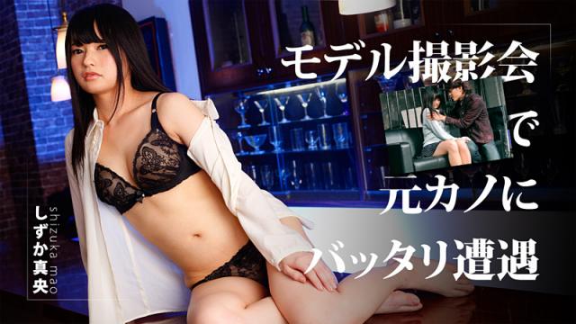 [Heyzo 0510] Mao Sizuka Ex-Girlfriend at a model photo session  - Japanese AV Porn