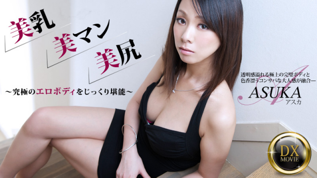 [Heyzo 0520] Thoroughly enjoy - the Breasts, Pussy & Ass - the ultimate erotic body - Japanese AV Porn