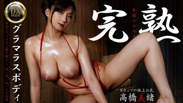 [Heyzo 0533] Ripe glamorous body-stick soggy petals - Mio Takahashi - Japanese AV Porn
