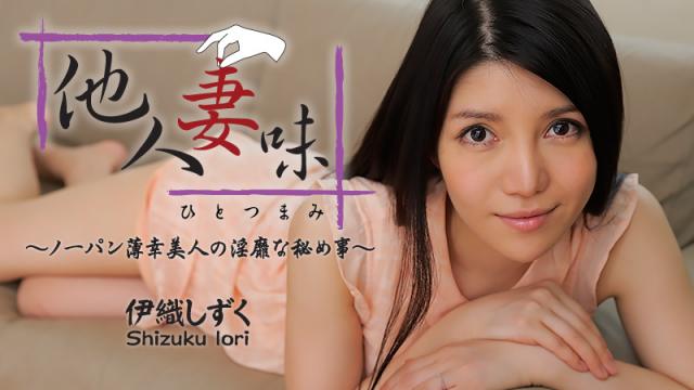 [Heyzo 0544] Shizuku Iori Hitotsumami -A pantieless beauty with a repressed sexual desire - Japanese AV Porn