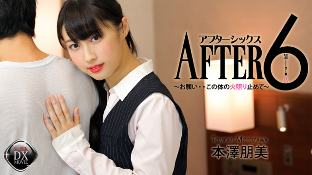 [Heyzo 0659] After 6 - Ask to stop hot flashes of this body - Tomomi Motozawa - Japanese AV Porn