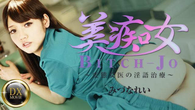 AV Videos [Heyzo 0661] Dirty treatment ~ of Yoshi ~ transformation woman doctor - Mizuna Rei