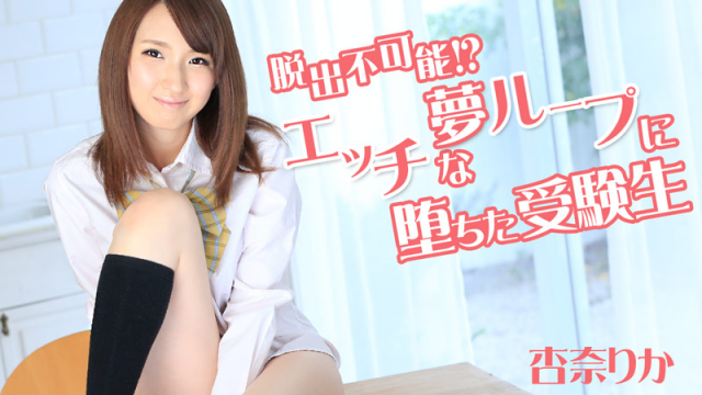 [Heyzo 0740] Rika Anna Erotic Dream Loop - Jav Uncensored Group Sex - Japanese AV Porn