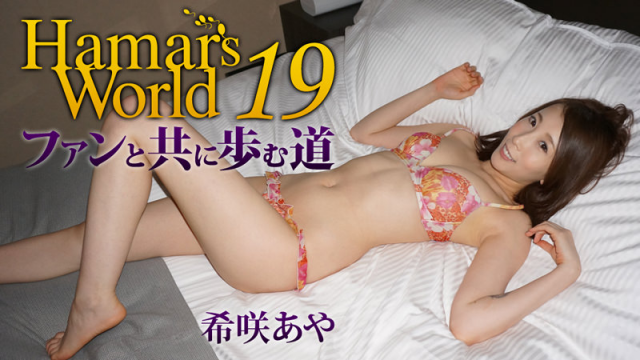 [Heyzo 0749] Aya Kisaki Hamar's World 19 -Aya Shows Appreciation to Her Fans - Japanese AV Porn