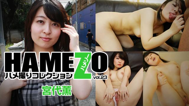 AV Videos [Heyzo 0784] Kaoru Miyashiro HAMEZO -POV collection- vol.23