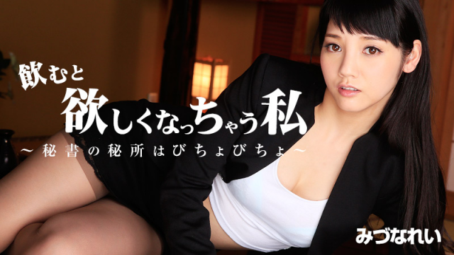AV Videos [Heyzo 0830] Rei Mizuna Horny Secretary at a Drinking Party