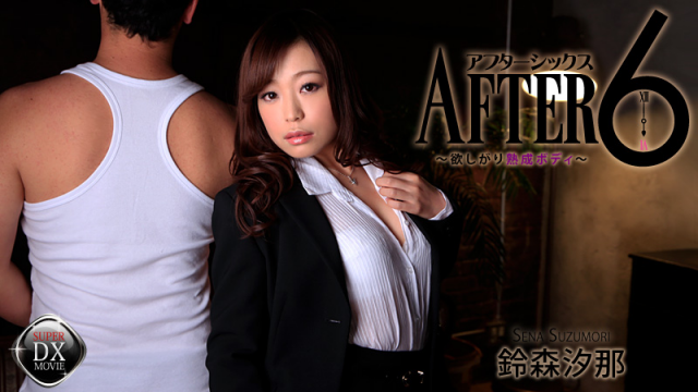 AV Videos Heyzo 0837 Suzumori Sena - After 6 to want rising aging body