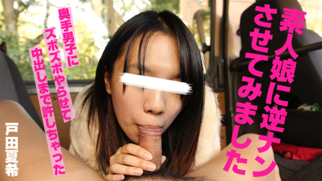 AV Videos [Heyzo 0838] Nstsuki Toda Cutie Hits on a Shy Guy - Japan Porn Videos