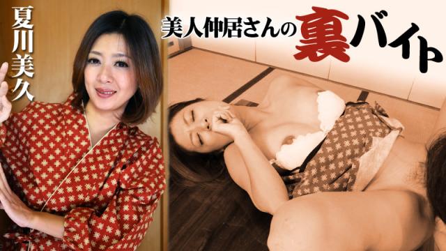 AV Videos [Heyzo 0839] Miku Natskawa Naughty Job at a Hotel - Japan Sex Videos