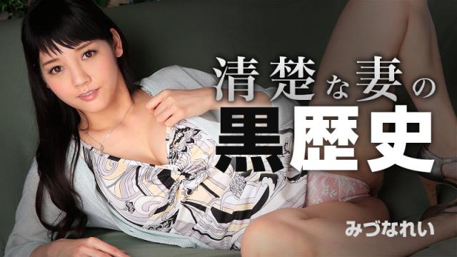 AV Videos [Heyzo 0869] Rei Mizuna Innocent Wife's Dark History