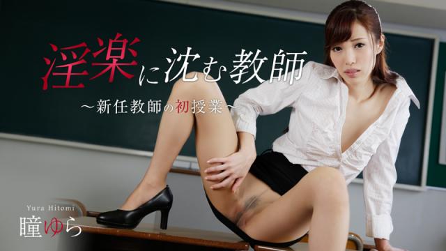 [Heyzo 0877] Yura Hitomi Stripped Teacher - Japanese AV Porn