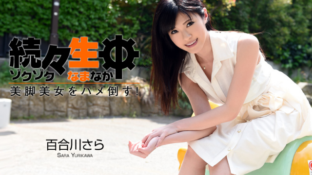 [Heyzo 0936] Defeat Saddle the thrilled Namachu ~ legs beautiful woman! - Yurikawa Sara - Japanese AV Porn