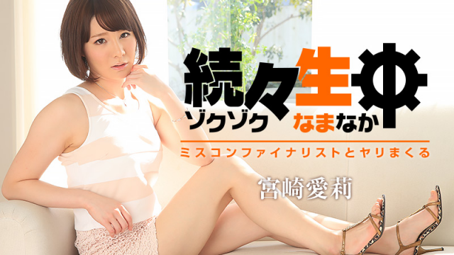 [Heyzo 0957] Airi Miyazaki Sex Heaven -Beauty's Gorgeous Body All to You - Japanese AV Porn