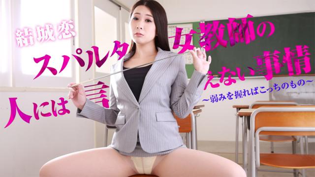 [Heyzo 0989] Ren Yuuki Hot Female Teacher's Naughty Secret - Japanese AV Porn