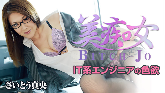 AV Videos [Heyzo 0995] Yoshi lust of IT system engineer - Mao Saito