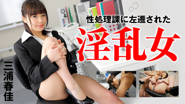 AV Videos [Heyzo 1002] Haruka Miura Special Naughty Department for a Horny Woman