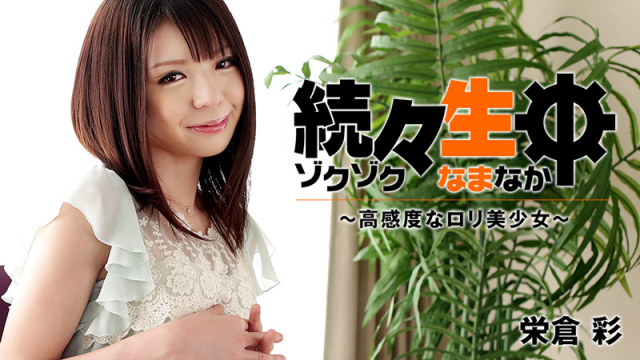 [Heyzo 1054] One after another Namachu to high sensitivity Lori Pretty - Sakaekura Aya - Japanese AV Porn