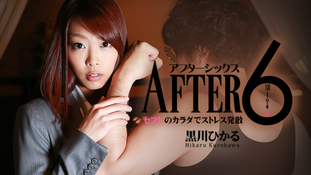 [Heyzo 1067] Hikaru Kurokawa After 6 -Dirty Way to Release Stress- - Japanese AV Porn