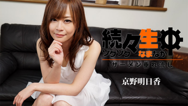 [Heyzo 1073] One after some other Namachu semen runaway - Asuka Kyono - japanese AV Porn