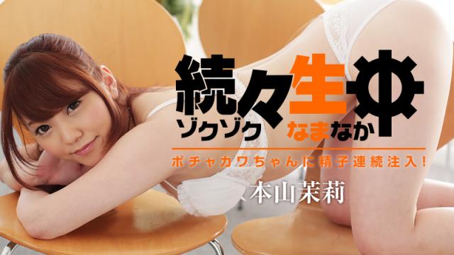 AV Videos [Heyzo 1078] Mari Motoyama Sex Heaven -Cute Chubby Girl Gets Multiple Cream Pies-