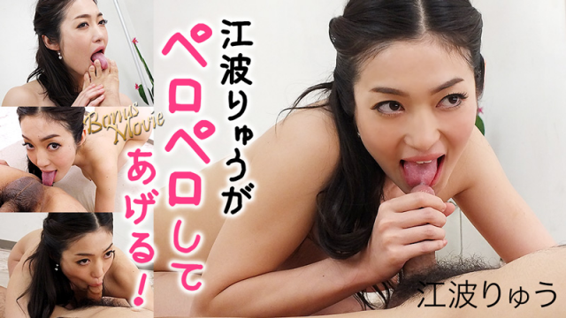 [Heyzo 1102] Eba dragon - Eba flow'll be licking! Jav Uncensored - Japanese AV Porn