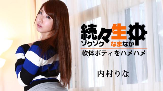 AV Videos [Heyzo 1112] Rina Uchimura - Jav Uncensored