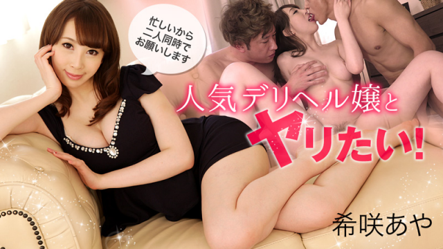 [Heyzo 1166] Aya Kisaki Threesome with a Popular Call Girl - Japanese AV Porn