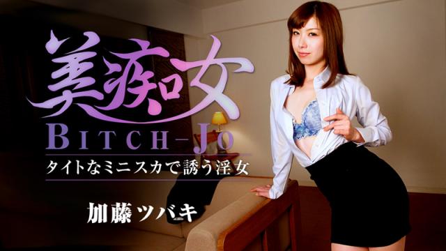 [Heyzo 1170] Tsubaki Kato(Kaoru Natsuki) Bitch-jo -Seductive Tight Mini Skirt- - Japanese AV Porn