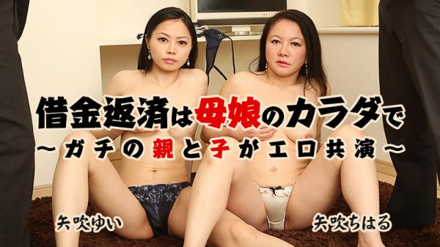 [Heyzo 1189] Chiharu Yabuki Yui Yabuki No Money, Only Pussy -Sex for Debt- - Japanese AV Porn