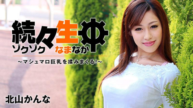 AV Videos [Heyzo 1200] Kanna Kitayama - Jav Uncensored