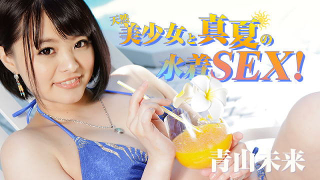 "AV Videos [Heyzo 1217] Miku Aoyama Hot Sexy Summer -Swim Suit Gets ""Wet""-"