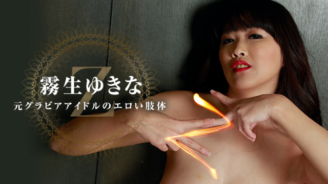 [Heyzo 1220] Erotic limb ~ of Z ~ the original idol - Kiryu Yukina - Japanese AV Porn